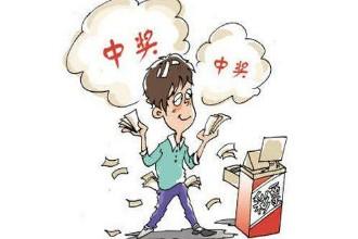 中国人为何渴望一夜暴富