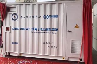我国率先实现百千瓦时级钠离子电池储能电站示范运行