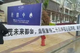 南昌恒茂未来都会双学区成空,业主质疑其涉嫌虚假宣传
